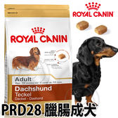【ZOO寵物樂園】法國皇家PRD28臘腸成犬飼料-7.5kg