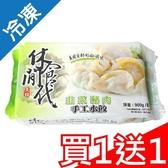 買一送一休閒食代韭菜豬肉手工水餃900G/包【愛買冷凍】