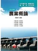 二手書博民逛書店 《農業概論(水利會)》 R2Y ISBN:9789863152101│蔡耀中