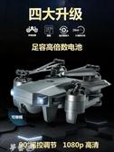 無人機 【升級版】跟隨長續航折疊無人機高清專業遙控飛機電調攝像頭MKS 夢藝家