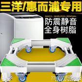 三洋惠而浦通用洗衣機底座全自動波輪滾筒移動萬向加增高支架腳架CY『新佰數位屋』