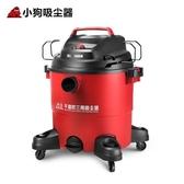 商用吸塵器 小狗吸塵器家用強力大功率 洗車店酒店干濕吹商用工業吸塵機D-805 熱銷