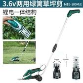電動綠籬機充電式草坪機打草修剪機家用多功能園藝小型割草機 js13030『紅袖伊人』