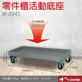 【零件櫃活動底座】樹德 W-8941可耐重300kg 適用於HD-530、HD-515 裝潢 水電 維修 汽車 耗材 電子
