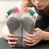 女士瑜伽襪子防滑五指襪專業純棉吸汗女冬季用品運動健身防滑舞蹈 造物空間