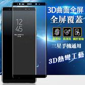 熱彎膜 3D曲面 三星 Galaxy S9 A8 Plus Note8 手機鋼化膜 玻璃貼 四邊膠 全屏覆蓋 螢幕保護貼 保護膜