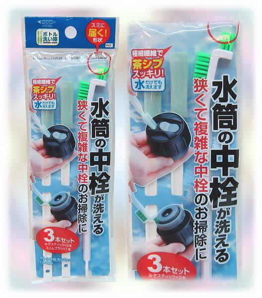 【波克貓哈日網】日本製清洗組◇保溫瓶專用◇《 3支 / 組》