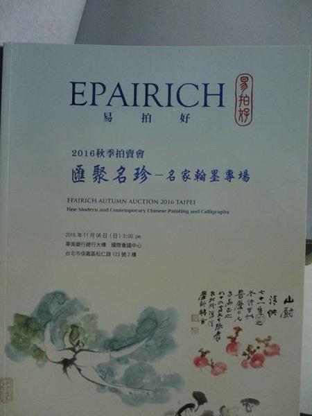 【書寶二手書T9/收藏_YJH】Epairich Autumn Auction 2016/11 Taipei