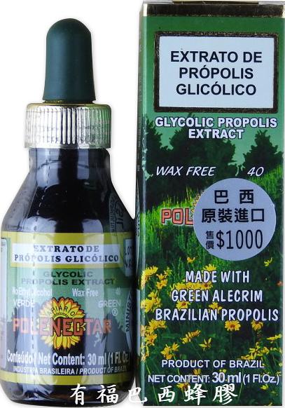 有福 寶藍40花粉巴西蜂膠滴劑 6瓶 POLENECTAR40 30ML 台灣代理商