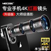手機鏡頭單反手機鏡頭廣角微距魚眼長焦4K紅圈三四合一通用外置高清攝像頭套裝摩可美家