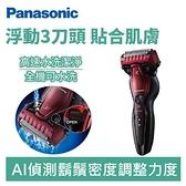 【旅遊必備款】Panasonic 國際牌 ES-ST6S-R 超跑3枚刃水洗電鬍刀【送 國際牌 ER-GN30 鼻毛刀】