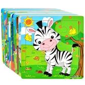 幼兒童木質拼圖3-4-6歲2寶寶早教益智男女孩積木玩具  雙十一購物節