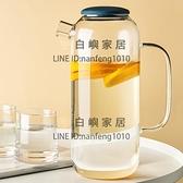 耐高溫玻璃涼水壺耐熱大容量家用夏季冷水壺冷水杯裝水涼茶壺【白嶼家居】