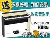 【金聲樂器】KORG LP-380 73鍵 電鋼琴 分期零利率 贈多樣好禮 LP380 73