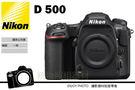 Nikon D500 BODY 單機身 國祥公司貨 5/31前贈新光三越禮券一萬元 防丟小幫手
