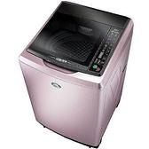 *新家電錧*【SANLUX 台灣三洋SW-17DVG】17Kg變頻超音波洗衣機