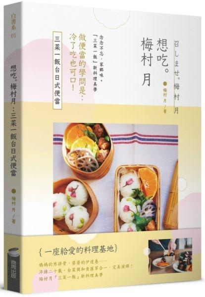 想吃。梅村月:三菜一飯台日式便當【城邦讀書花園】