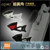 ★超大廣角Lieqi LQ-002通用手機鏡頭/自拍/小米 Xiaomi 小米2S MI2S/小米3 MI3/小米4 MI4/小米4i/小米 Note