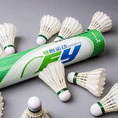 【雙11折300】羽毛球12只裝初學訓練飛行穩定落點準確