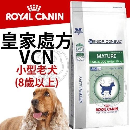 【培菓平價寵物網】皇家處方》VCN小型老犬(8歲以上)狗飼料-1.5kg