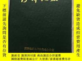 二手書博民逛書店罕見菏澤地名24647 菏澤地區地名委員會 菏澤地區地名委員會