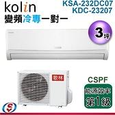 【信源】歌林 kolin 3坪 四方吹變頻分離式1對1冷氣《KDC-23207+KSA-232DC07》含標準安裝
