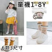 現貨 拼色條紋圓點堆堆襪 6款3尺寸 兒童襪子/童襪《寶寶熊童裝屋》