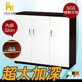 ASSARI-水洗塑鋼三門鞋櫃(寬96深37高112cm)_胡桃+白