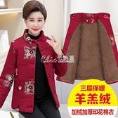 媽咪棉衣冬裝外套新款加絨加厚短款棉衣女冬季棉服 【歡樂過新年】