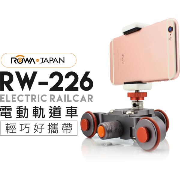 EGE 一番購】ROWA RW-226 電動軌道車 畫面穩定 輕巧好攜帶 載重6KG【公司貨】