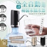 全自動桶裝水抽水器 贈USB線 適用所有桶裝水飲水器 飲水機 吸水器【ZG0505】《約翰家庭百貨