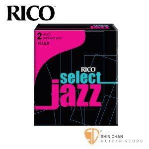 【2H高音薩克斯風竹片】【美國 RICO Select Jazz】【2 HARD Soprano Sax】 【10片/盒】
