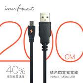 【OPEN iT 】innfact 橘色閃電黑色款Micro USB  充電線超長版200