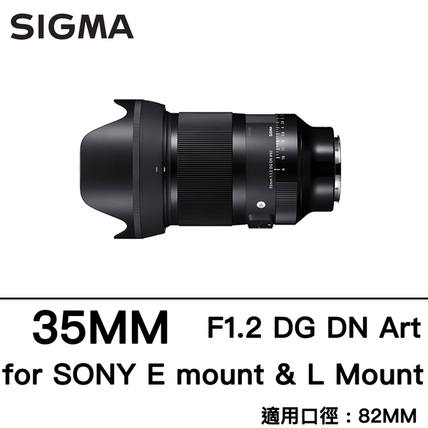 【預購】SIGMA 全新 35mm F1.2 DG DN Art for SONY E mount 和  L Mount 總代理公司貨 德寶光學