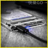 外接硬碟盒 2.5寸透明硬碟盒Type c行動硬碟外殼固態外接行動硬碟盒