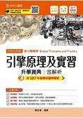 引擎原理及實習升學寶典2019年版(動力機械群)升科大四技(附贈OTAS題測系統