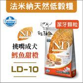 Farmina法米納LD-10[鱈魚甜橙天然全犬糧,潔牙顆粒,12kg]