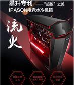 電腦機箱-IPASON/攀升 流火 ATX游戲大側透電競臺式機電腦主機箱 電競機箱 艾莎嚴選YYJ