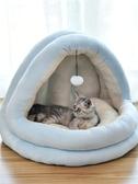 寵物窩 貓窩冬季保暖貓咪封閉式貓床貓屋別墅小狗窩網紅寵物用品四季通用 名創