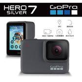 【領卷現折】GOPRO HERO7 Silver 極限運動攝影機 4K30 / 1080P60 防水10公尺 CHDHC-601 公司貨