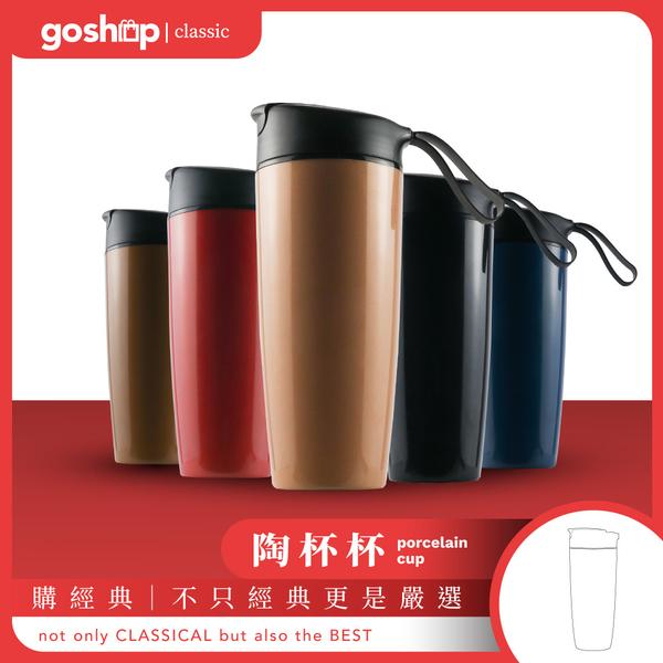 goshop classic 購經典 陶杯杯 免運 560ml 陶瓷內膽 隨行杯 咖啡杯 車載茶杯 食品級PP 防燙 學生 商務