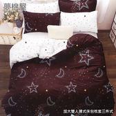 台製柔絲絨6尺加大雙人薄式床包枕套三件式-星月神話-紅-夢棉屋