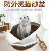 貓砂盆半封閉式貓廁所貓咪用品全套【南風小舖】