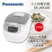 【限時優惠】Panasonic 國際牌 SR-JMX188 十人份電子鍋 4.0MM厚黑鍋