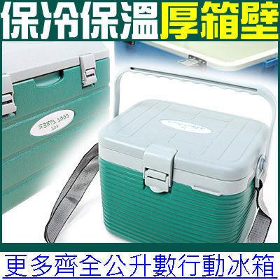 8公升保冰桶