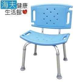 洗澡椅 鋁製 背可拆(藍色) YH122-1
