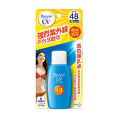 Biore蜜妮高防曬乳液SPF48 50ml【康是美】