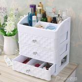桌面化妝品收納盒家用宿舍公主置物架梳妝台整理架簡約抽屜式  ciyo黛雅