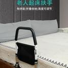 現貨 床邊扶手老人起身器起床扶手助力架家用床上欄杆家用防摔床護欄