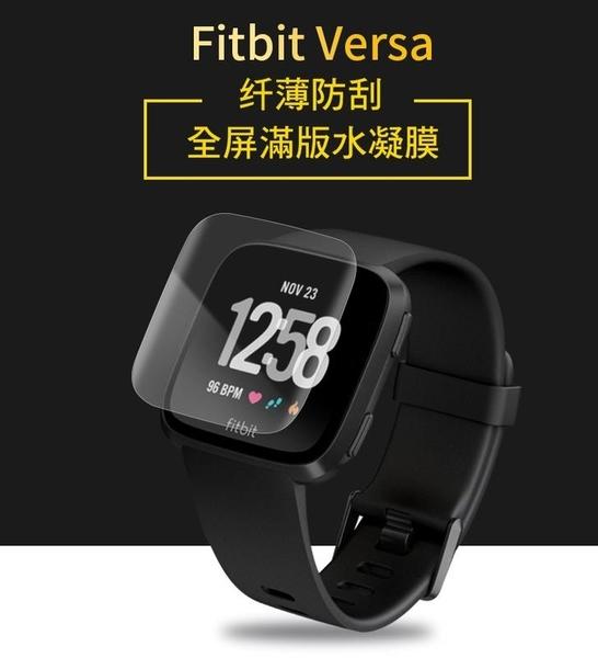 ~愛思摩比~Fitbit Versa / Versa2 手錶螢幕保護貼 水凝膜 TPU軟膜 保護貼 不破裂